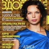 «Красота и Здоровье», 5(134) Май 2011 г.
