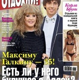 «Отдохни», № 24, Июнь 2011 г.