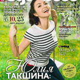 «Здоровье» №5, Май 2011 г.