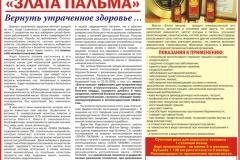Yaroslavl.VaBank.20100605.view