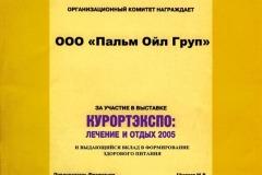 dip-kurort-2005