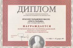 dip-medal-dashkovoy_16