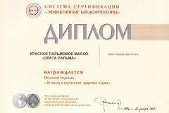 dip-medal-mechnikov_17