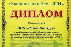 dip-zdorove-2004_5