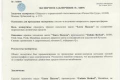 wbcorp.sertificates.antidoping.20120714