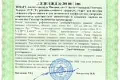 wbcorp.sertificates.rda_.20111231