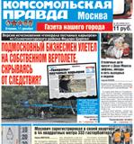 «Комсомольская правда», 11 Декабря 2012 г.