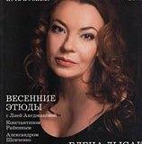 «ЛедиТайм» №2, 2012 г.