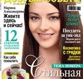 «Лиза. Добрые советы.» №7, Июль 2011 г.