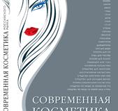 «Современная косметика российского рынка» 2011 г.
