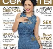«Женские секреты» №5, Май 2011 г.