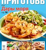 «Женские секреты - Приготовь» №5, Май 2011 г.
